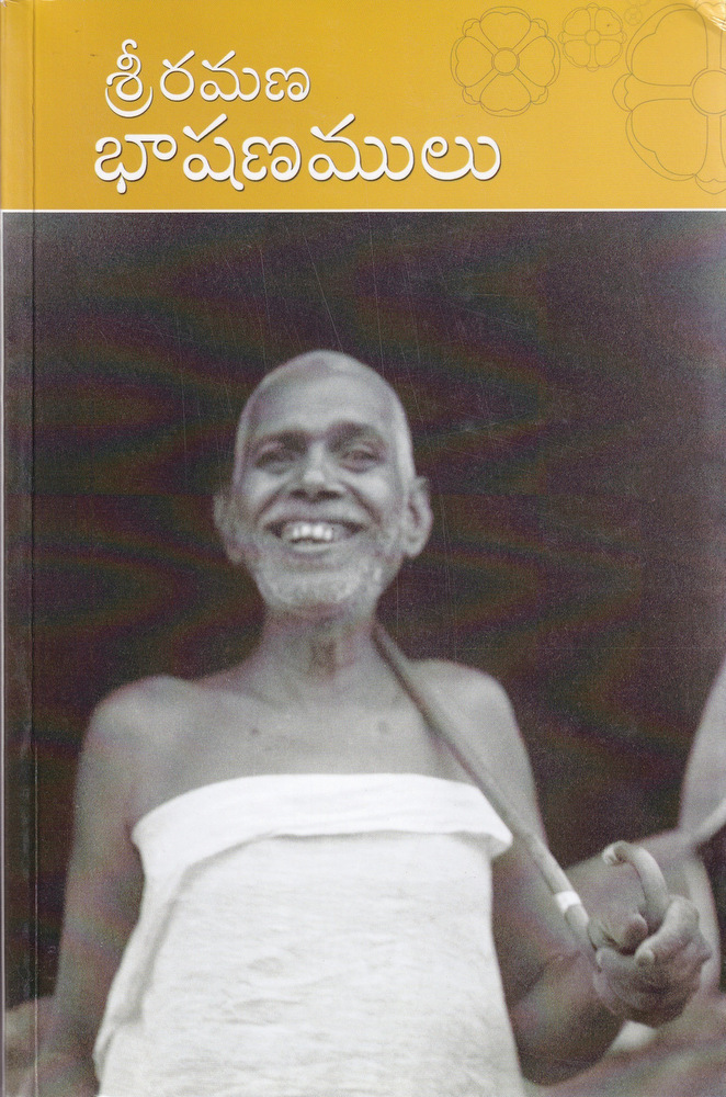 Sri Ramana Bhasnamulu Telugu Translation Of Talks With Sri Ramana Maharshi Sat Temple Bookstore